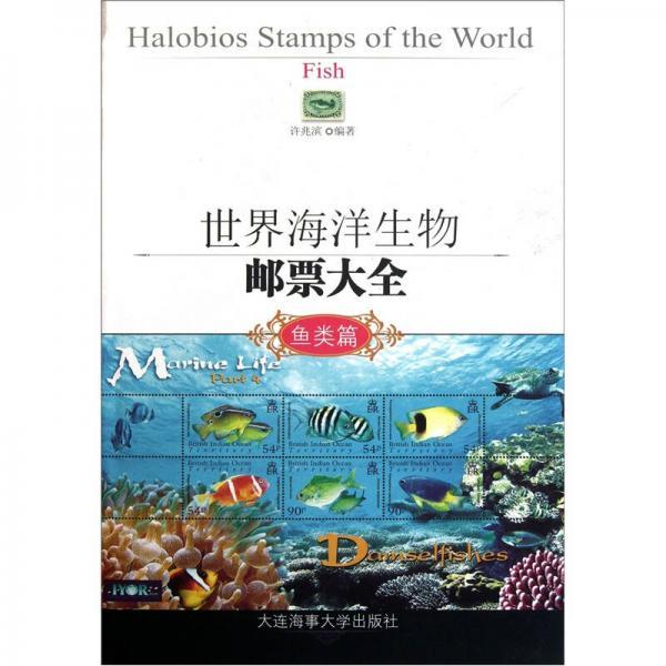 世界海洋生物邮票大全