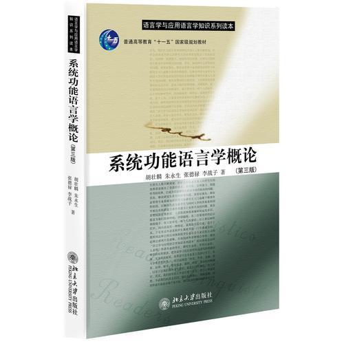 系统功能语言学概论(第三版)