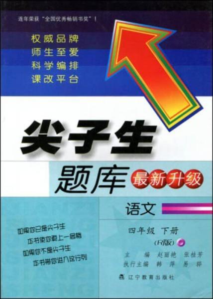 2017春尖子生题库系列:四年级语文下(人教版)(R版)
