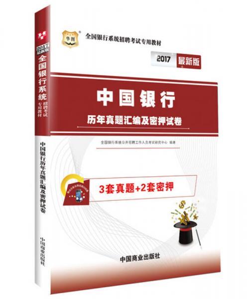 2017华图·全国银行系统招聘考试专用教材:中国银行历年真题汇编及密押试卷