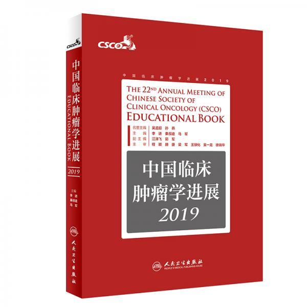中国临床肿瘤学进展2019(配增值)