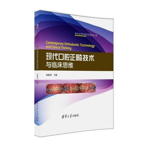 现代口腔正畸技术与临床思维(现代实用口腔医学著译丛书)