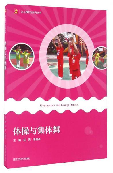 体操与集体舞/幼儿园阳光体育丛书