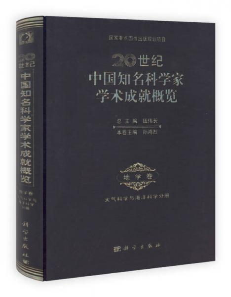 20世纪中国知名科学家学术成就概览·地学卷·大气科学和海洋科学分册