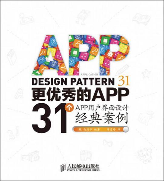 31个APP用户界面设计经典案例