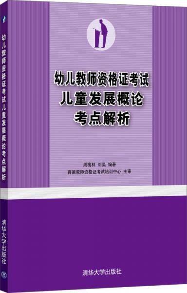 幼儿教师资格证考试儿童发展概论考点解析