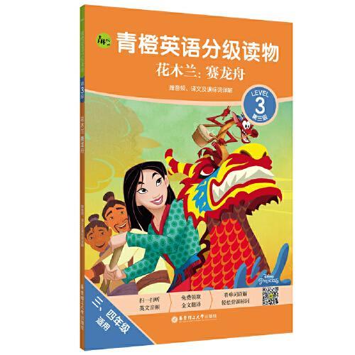 青橙英语分级读物.花木兰:赛龙舟(第3级 三、四年级适用)(赠音频、译文及课标词详解)