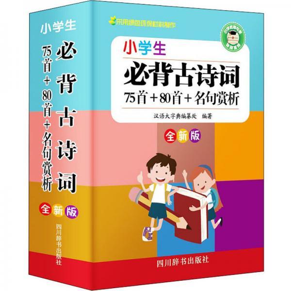 小学生必背古诗词:75首+80首+名句赏析(全新版)
