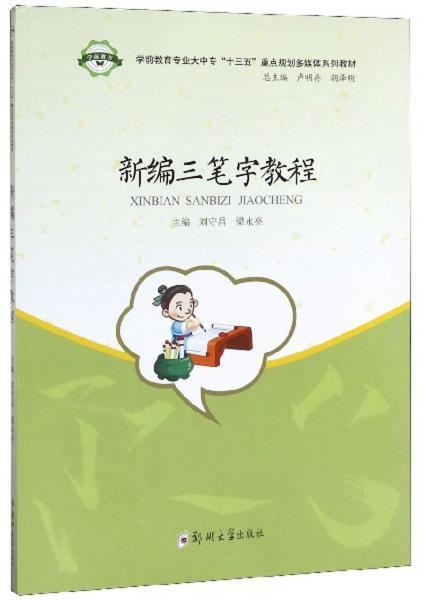 新编三笔字教程