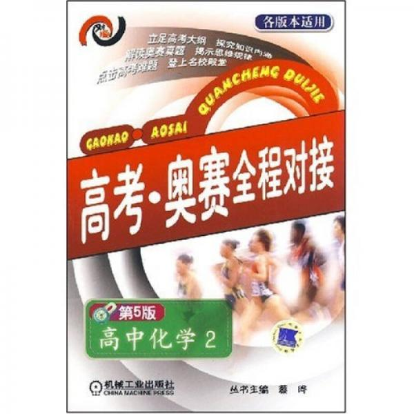 高考·奥赛全程对接:高中化学2(第5版)