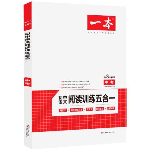 一本中考语文阅读训练五合一第8次修订内含文言文现代文非连续性文本古诗名著阅读训练
