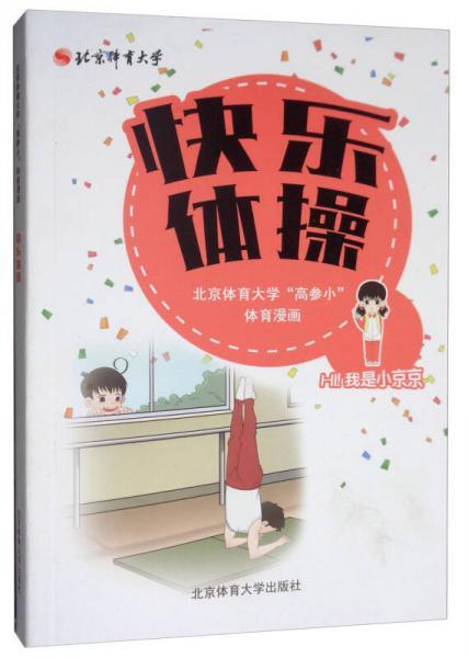 快乐体操/北京体育大学高参小体育漫画