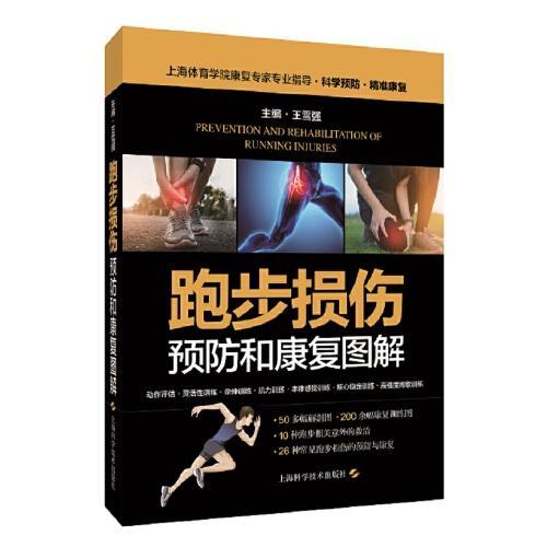 跑步损伤预防和康复图解