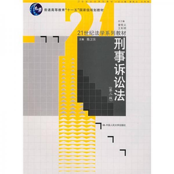 """刑事诉讼法(第2版)/普通高等教育""""十一五""""国家级规划教材·21世纪法学系列教材"""