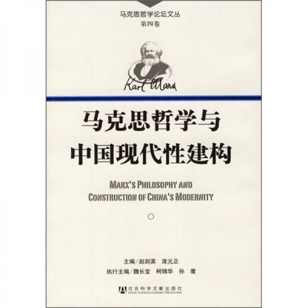 马克思哲学与中国现代性建构