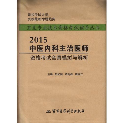2015中医内科主治医师资格考试全真模拟与解析(第3版)