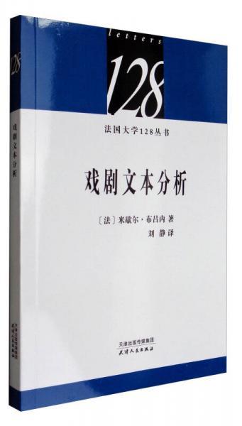 法国大学128丛书:戏剧文本分析