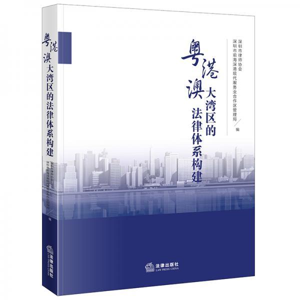粤港澳大湾区的法律体系构建