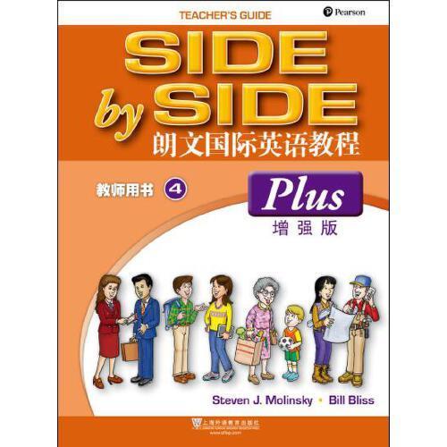 朗文国际英语教程(增强版)教师用书 第4册