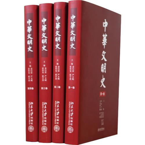 中华文明史(全四卷)