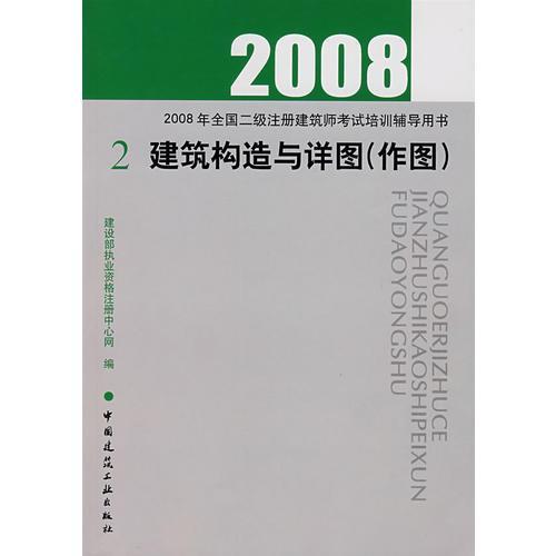2008(2)建筑构造与详图(作图)