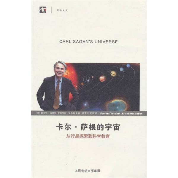 卡尔·萨根的宇宙:从行星探索到科学教育