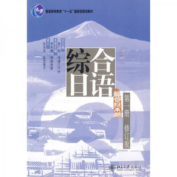普通高等教育十一五国家级规划教材:综合日语1(修订版)