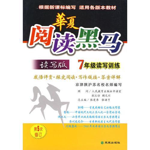 华夏阅读黑马:读写版/7年级读写训练
