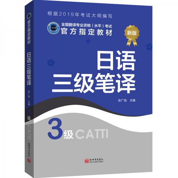 全国翻译专业资格(水平)考试官方指定教材:日语三级笔译