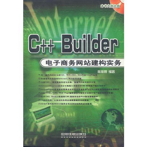 C++ BUILDER电子商务网站建构实务(含盘)