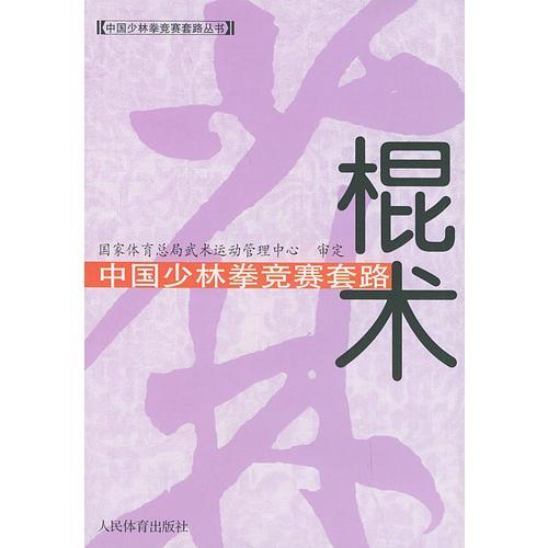 中国少林拳竞赛套路:棍术——中国少林拳竞赛套路丛书