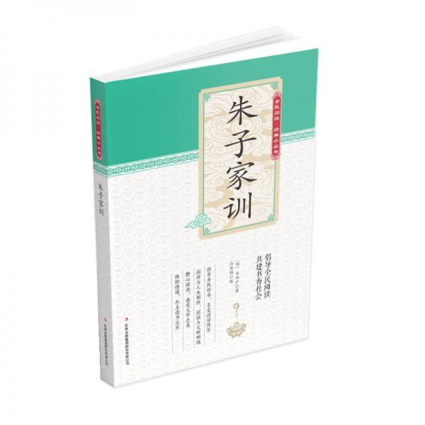 全民阅读·经典小丛书--朱子家训