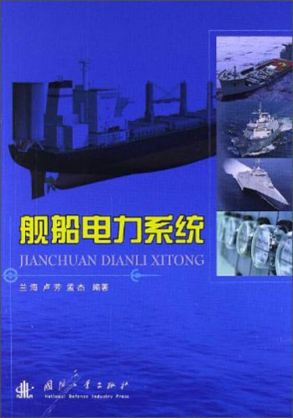 舰船电力系统