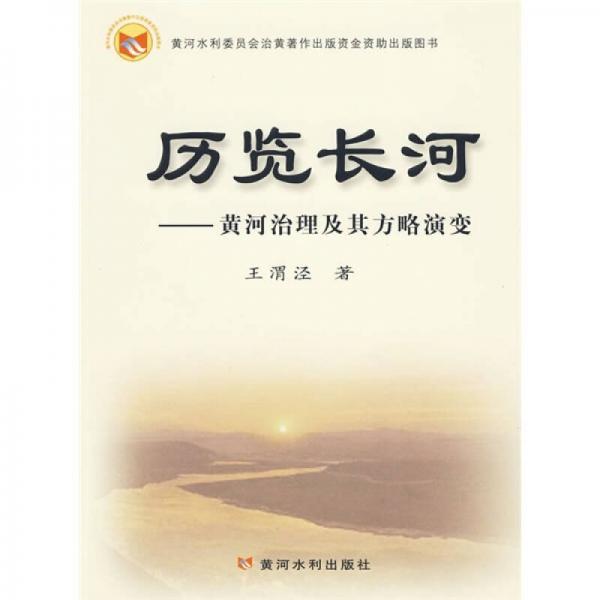 历览长河:黄河治理及其方略演变