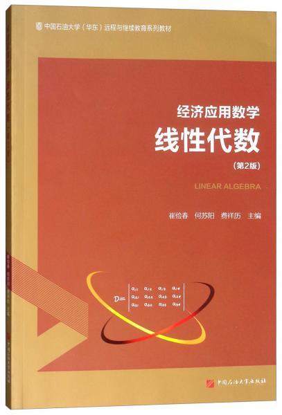 经济应用数学(线性代数第2版)/中国石油大学华东远程与继续教育系列教材