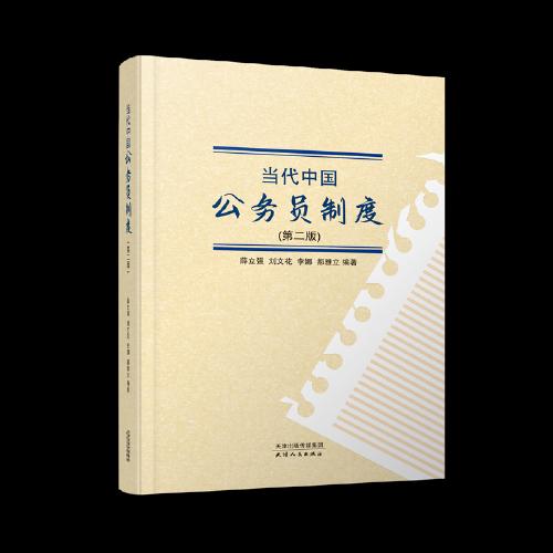 当代中国公务员制度:第二版
