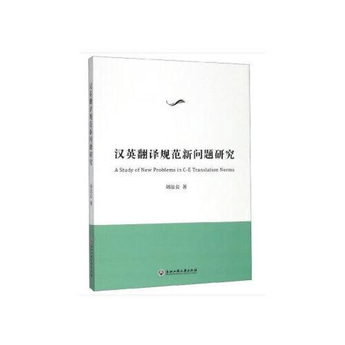 汉英翻译规范新问题研究
