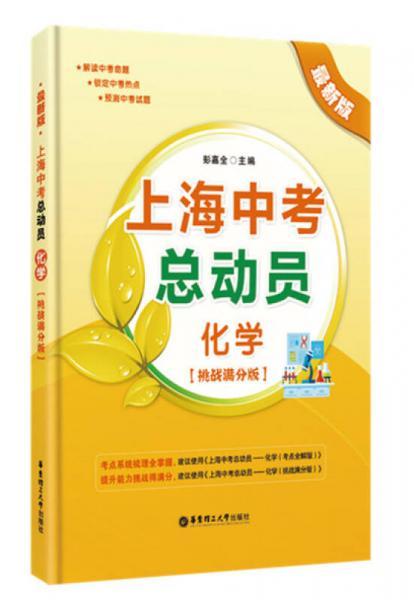 上海中考总动员:化学(挑战满分版 最新版)