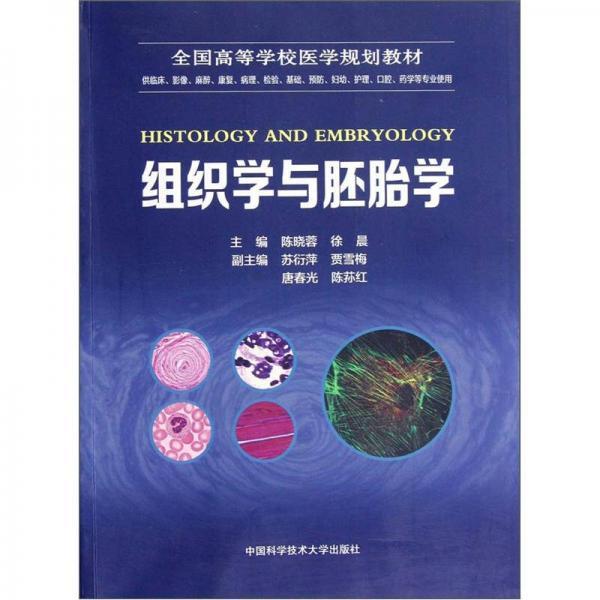 组织学与胚胎学