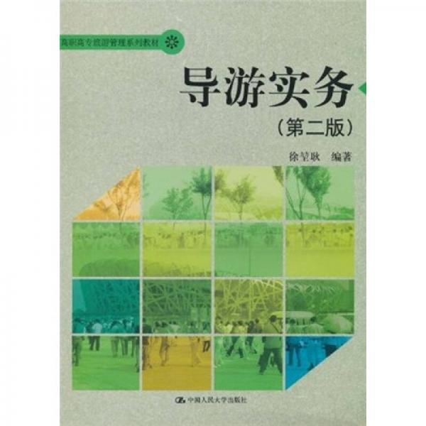 高职高专旅游管理系列教材:导游实务(第2版)