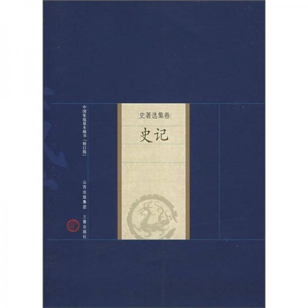 新版家庭藏书·史著选集卷:史记(修订版)
