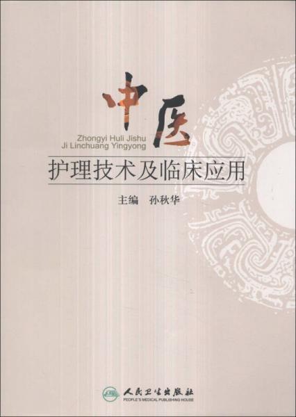中医护理技术及临床应用