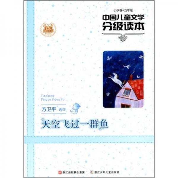 中国儿童文学分级读本:天空飞过一群鱼(小学卷)(5年级)