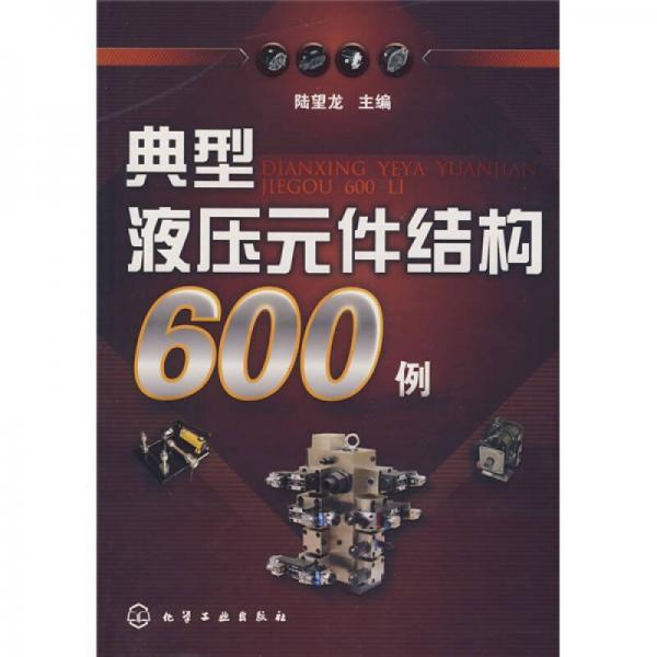 典型液压元件结构600例