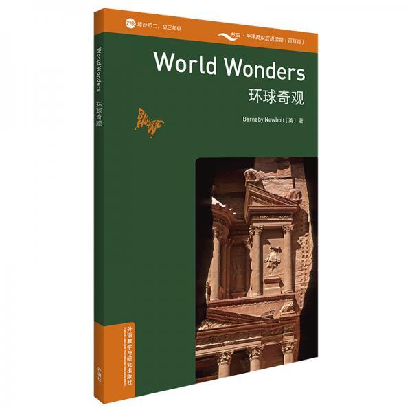 书虫百科·牛津英汉双语读物:环球奇观(2级适合初二、初三年级附扫码音频)