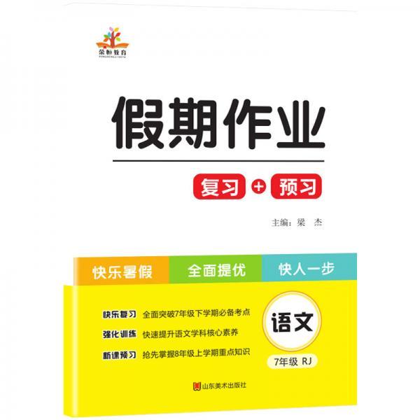 2020年暑假作业:黄冈快乐假期七年级语文·部编版/黄冈小状元暑假作业七年级下册(复习+预习)
