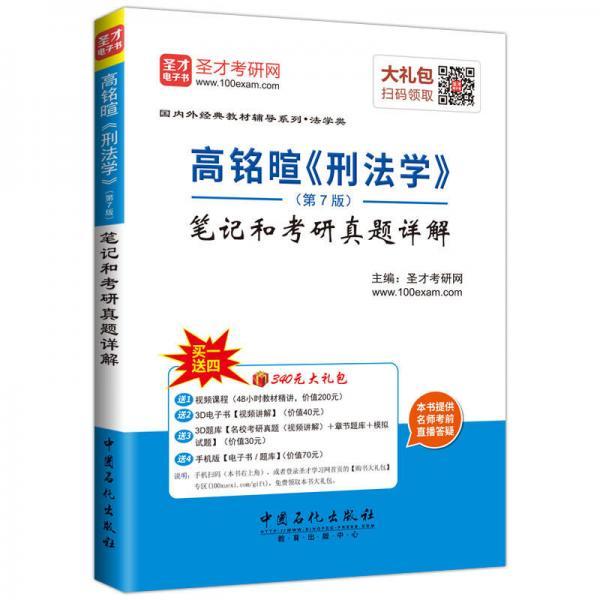 高铭暄 刑法学 (第7版)笔记和考研真题详解