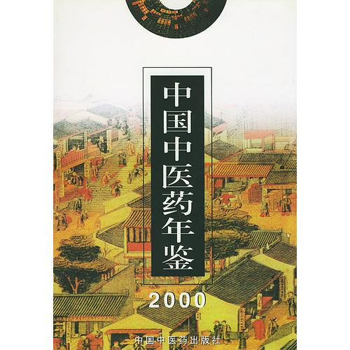 中国中医药年鉴(2000年卷)(精装)