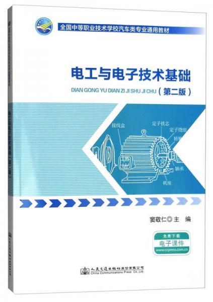 电工与电子技术基础(第2版)