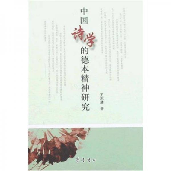中国诗学的德本精神研究